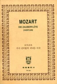 모짜르트: 오페라 마술 피리 서곡
