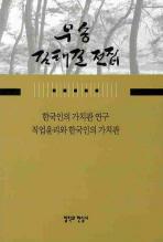 한국인의 가치관 연구 직업윤리와 한국인의 가치관