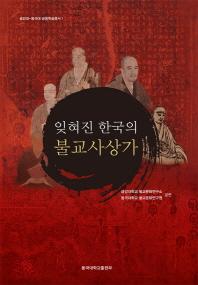 잊혀진 한국의 불교사상가