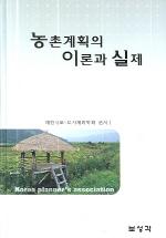 농촌계획의 이론과 실제