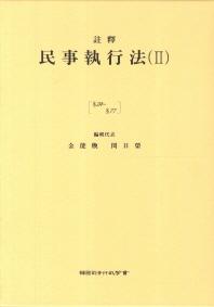 주석 민사집행법. 2