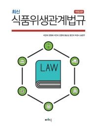 최신 식품위생관계법규