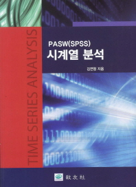 PASW(SPSS) 시계열 분석