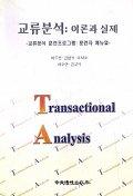 교류분석:이론과 실제