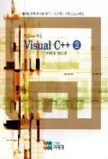 처음으로 하는 VISUAL C++ 2