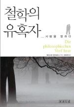 철학의 유혹자