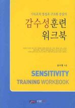 기독교적 영성과 구조화 중심의 감수성 훈련 워크북