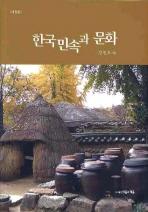 한국민속과 문화