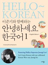 이준기와 함께하는 안녕하세요 한국어. 1(영어판)