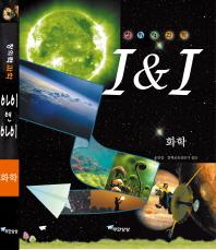 창의력 과학 I&I 화학(2015)