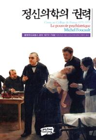 정신의학의 권력