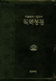 히브리어 헬라어 직역성경(검정)(지퍼)(무색인)