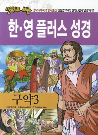 만화로 보는 한 영 플러스 성경(구약 3)