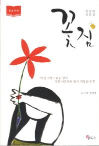 꽃짐(큰글자책)