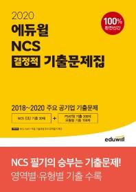 에듀윌 NCS 결정적 기출문제집(2020)