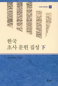 한국 초사 문헌 집성(하)