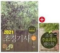 조경기사 필기(2021)