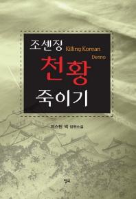 조센징 천황 죽이기