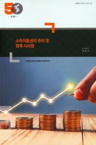 소득이동성의 추이 및 정책 시사점