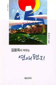 김용옥이 띄우는 연애편지