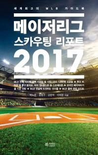 메이저리그 스카우팅 리포트(2017)