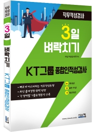 KT그룹 종합인적성검사 직무적성검사