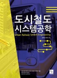 도시철도 시스템공학