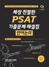 세상 친절한 PSAT 기출문제 해설집 언어논리(2021)