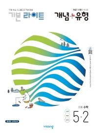 개념+유형 기본 라이트 초등 수학 5-2(2021)
