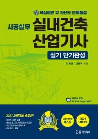 시공실무 실내건축산업기사 실기 단기완성(2021)