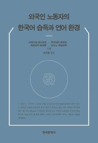 외국인 노동자의 한국어 습득과 언어 환경