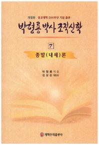 박형룡 박사 조직 신학. 7