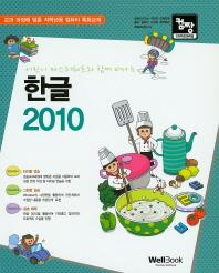 컴짱 어린이 마스터쉐프와 함께 떠나는 한글 2010