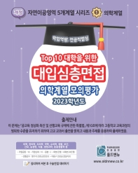 Top 10 대학을 위한 대입심층면접 의학계열 모의평가(2021)