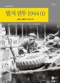벌지전투 1944. 1