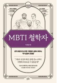 MBTI 철학자