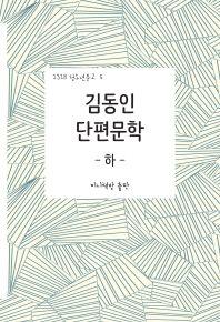 김동인 단편문학(하)