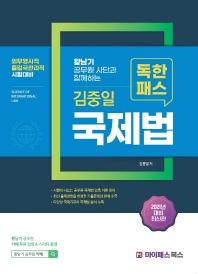 독한패스 김중일 국제법(2021)
