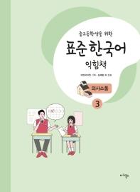 중고등학생을 위한 표준 한국어 익힘책 의사소통. 3