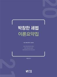 박창한 세법 이론요약집(2021)