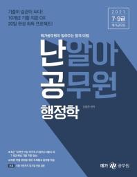난알아 공무원 행정학(2021)