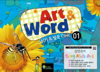 김인숙의 Song Kids Art: Art & Word. 1