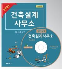 건축설계사무소 주소록(2021)(CD)