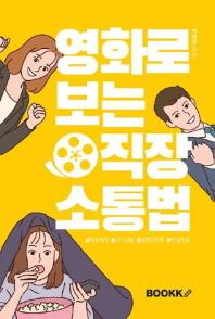 영화로 보는 직장 소통법 (컬러판)