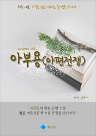 아부용(아편전쟁) - 하루 10분 소설 시리즈