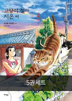 [세트]고양이 절의 지온 씨(전 5권)