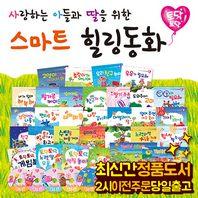 [블루앤트리] 힐링동화(토닥토닥) 총 54종 | 세이펜활용가능 | 감성동화 | 성장동화 | 어린이들의 마음을