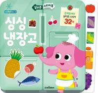 실리콘 스티커북: 싱싱 냉장고