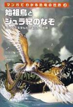マンガでわかる恐龍の世界 2