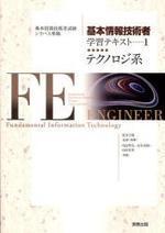 基本情報技術者學習テキスト 1